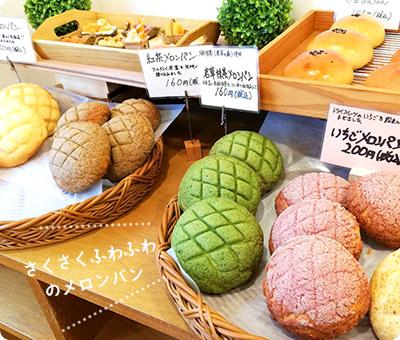 焼きたてパンが味わえる奈良のパン屋さん画像
