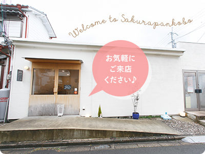 妊婦さんやお年寄りにも優しい奈良のパン屋さん画像